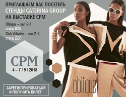 Caterina Group на выставке CPM c 4 по 7 сентября